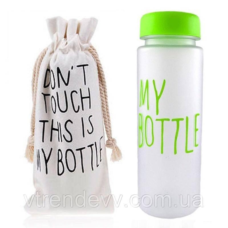 Бутылка матовая My Bottle в чехле 500 ml (салатовая)