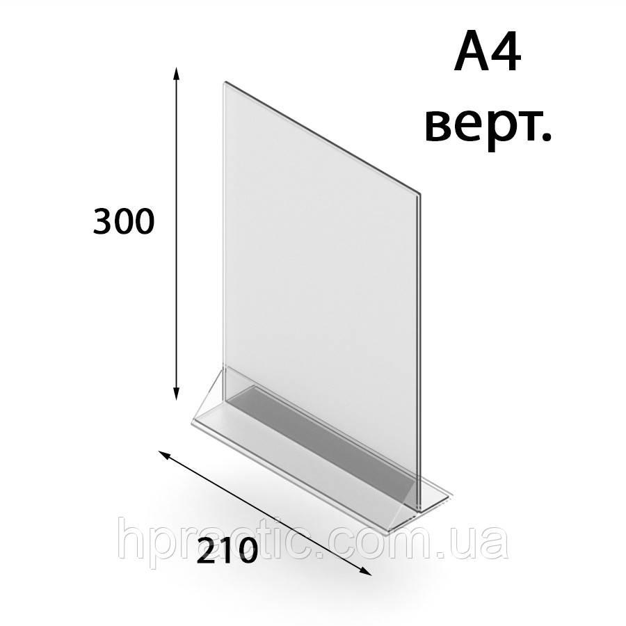 Меню-холдер А4 вертикальный