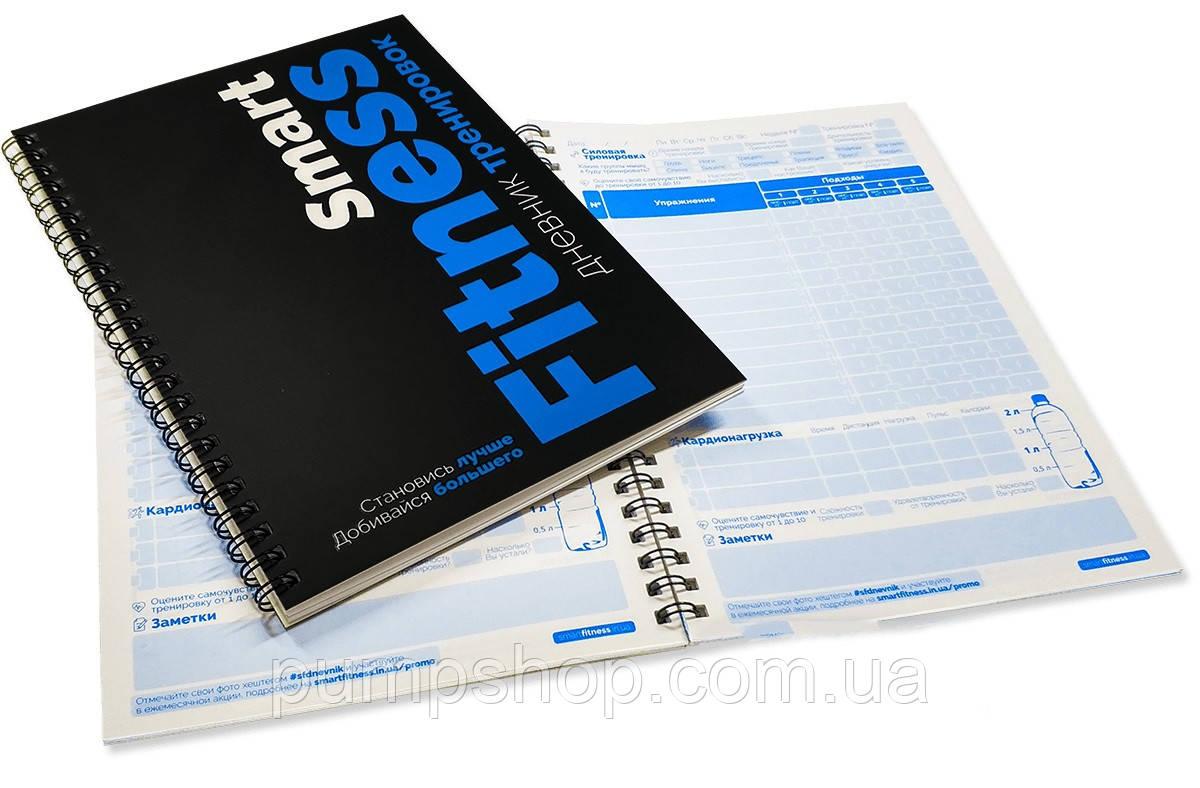 Щоденник для тренувань SmartFitness