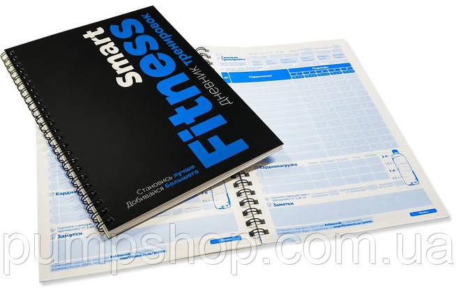 Щоденник для тренувань SmartFitness, фото 2