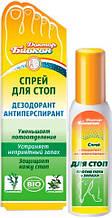 Спрей дезодорант-антиперспирант для стоп Доктор Биокон 100 мл