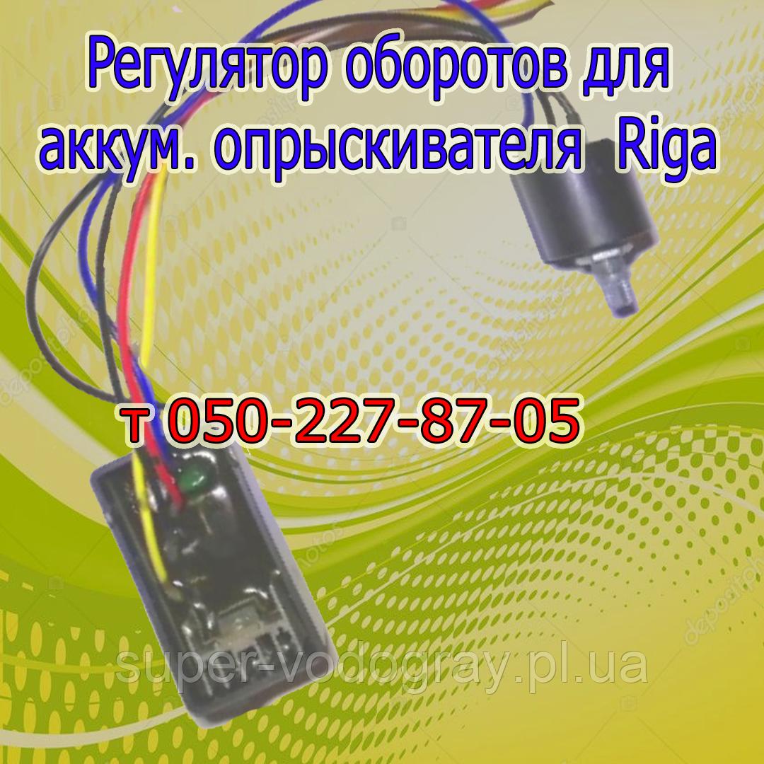 Регулятор оборотов для аккумуляторного опрыскивателя Riga