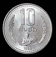 Монета Лаоса 10 ат 1980 г.