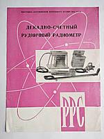 Реклама ВДНХ Декадно-счетный рудничный радиометр РРС