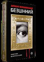 """Зиґмунт Мілошевський """"Безцінний"""""""