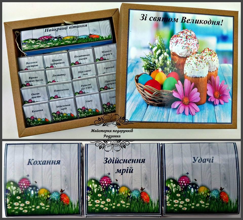 """Шоколадный подарочный набор """"С праздником Пасхи"""", подарки на Пасху маме, куме, корпоративные подарки"""