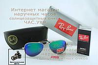 Солнцезащитные очки Ray Ban Aviator цветные синие унисекс RB 3026 авиатор рей бен 3025 мужские женские