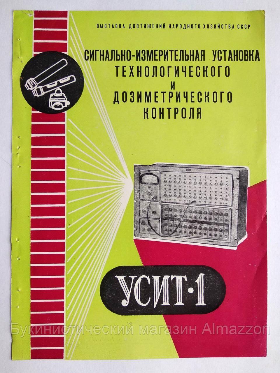 Реклама ВДНХ Сигнально-измерительная установка для технологического и дозиметрического контроля УСИТ-1