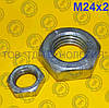 Гайка шестигранна низька з дрібним кроком різьби ГОСТ 5916, DIN 934/936 М24х2