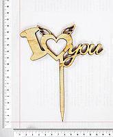 "Топпер ""I love you"" 15.5*13см"
