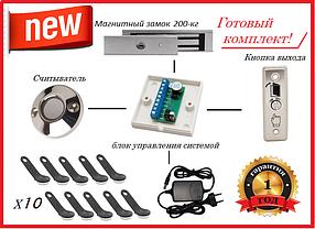"""Готовый комплект Доступа """"Protection kit - T"""" Электромагнитный замок на 200-кг"""