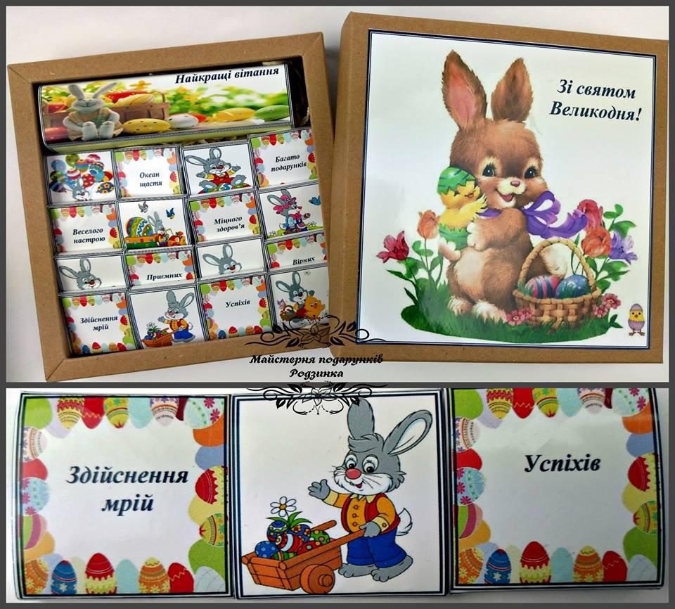 """Шоколадний набір """"Зі святом Великодня"""" Подарунок на Великдень хрещеникам, дітям, сину, дочці, племінникам"""