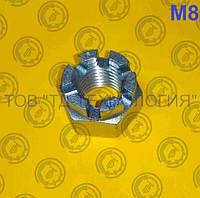 Гайки шестигранные корончатые прорезные ГОСТ 5918-70, DIN 935. М8