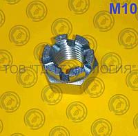 Гайки шестигранные корончатые прорезные ГОСТ 5918-70, DIN 935. М10