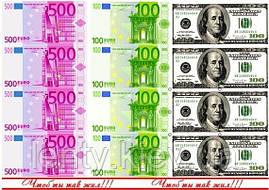 """Вафельна картинка на торт """"Гроші"""" А4 - 500 та 100 євро та 100 доларів горизонтальні +""""Щоб ти так жив"""""""