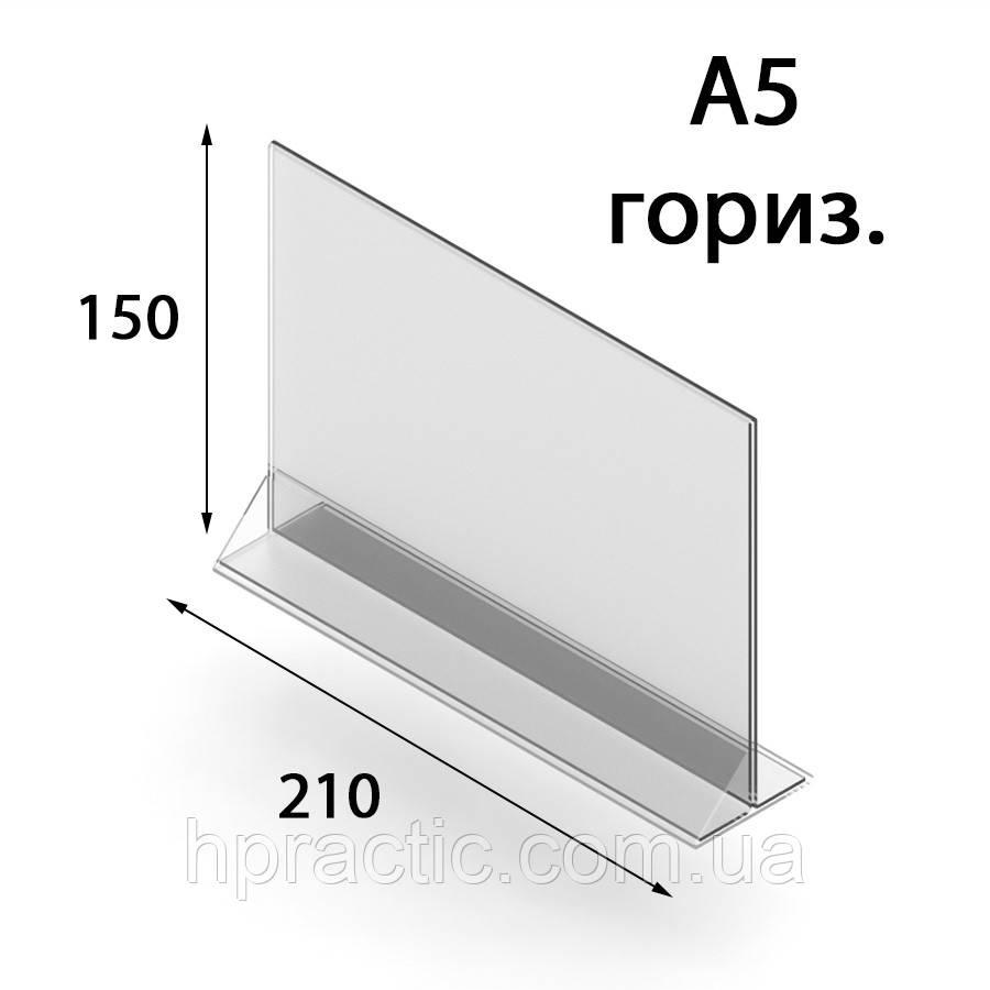 Меню-холдер А5 горизонтальный