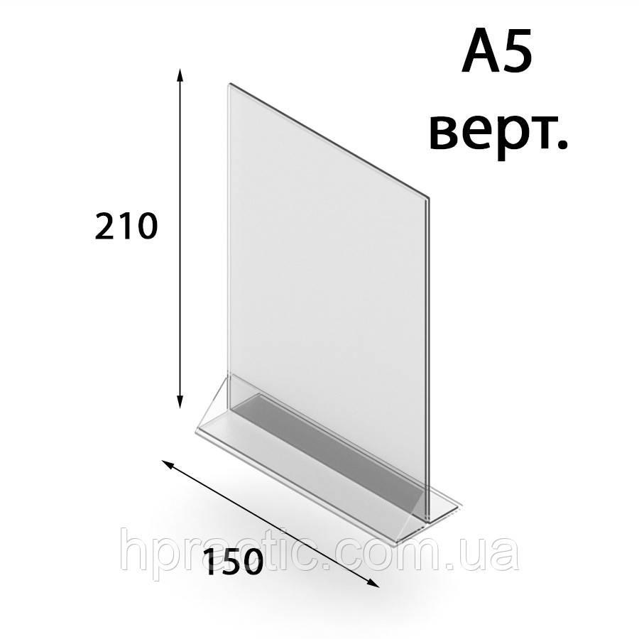 Меню-холдер А5 вертикальный