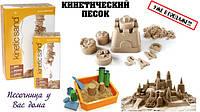 Кинетический песок - магический песок