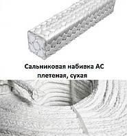 Сальниковая набивка АС 4 мм