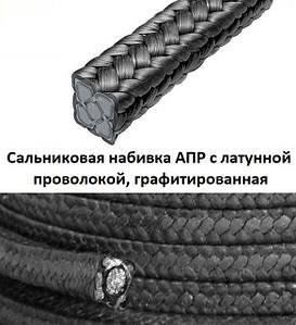 Сальниковая набивка АПР-31 ГОСТ 5152-84