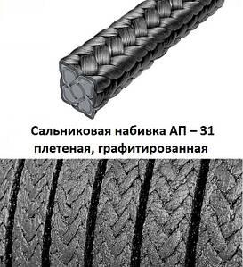 Сальниковая набивка АП-31 ГОСТ 5152-84