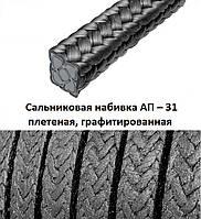 Сальниковая набивка АП-31 4х4 мм