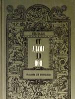 Археология для православных. От Адама до Ноя