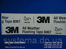 3M Flexible Air Sealing Tape 8777 - Эластичная герметизирующая лента 50,0х0,13 мм, рулон 23 м, фото 2