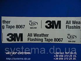 3M Flexible Air Sealing Tape 8777 - Эластичная герметизирующая лента 100,0х0,13 мм 50/50, рулон 23 м, фото 2