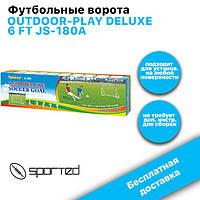 OUTDOOR-PLAY ФУТБОЛЬНЫЕ ВОРОТА DELUXE 6 FT JS-180A