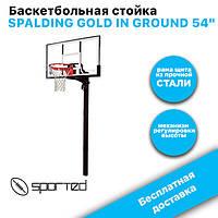 "Баскетбольная стойка SPALDING GOLD IN GROUND 54"" 88365CN"