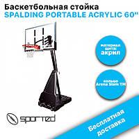 """Баскетбольная стойка SPALDING PORTABLE ACRYLIC 60"""" 68562CN, фото 1"""