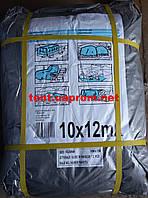 Тарпаулин 10*12 тент серебряный УФ -устойчивый