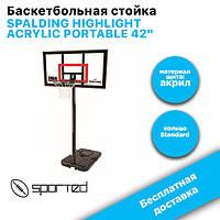 "Баскетбольная стойка SPALDING HIGHLIGHT ACRYLIC PORTABLE 42"" 77799CN"