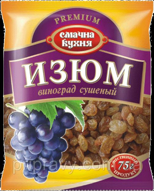 Изюм светлый ТМ Смачна  кухня премиум, фасовка 75 г.