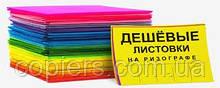 Печать на ризографе (ризография)