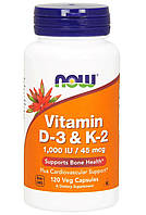 Витамины Now Foods - Vitamin D-3 & K-2 45 мг (120 капсул)