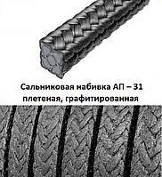 Сальниковая набивка АП-31 6х6 мм