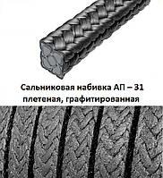 Сальниковая набивка АП-31 8х8 мм