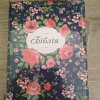 Біблія Огієнка, 15х20 см, шкірзамінник, на замочку, індекси, червоні квіти