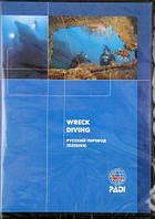 DVD PADI учебный фильм Wreck Diving (рускоязычная версия)