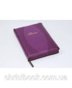 Біблія Огієнка, 15х20 см, шкірзамінник, на замочку, індекси, фіолетова