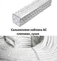 Сальниковая набивка АС 6 мм