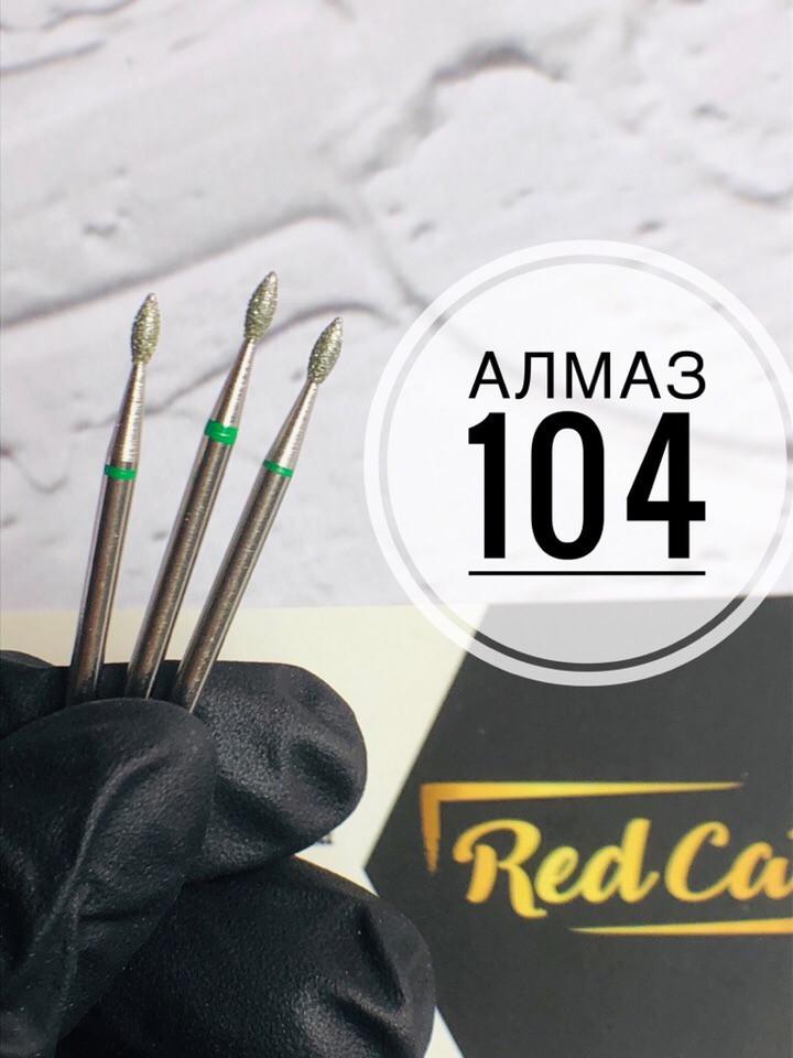 Насадка алмазная для маникюра и педикюра №104