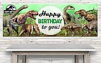 Плакат баннер Динозавры 30х90 см