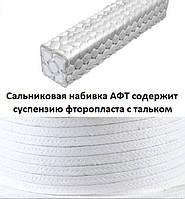 Сальниковая набивка АФТ 8х8 мм
