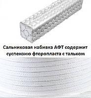 Сальниковая набивка АФТ 10х10 мм