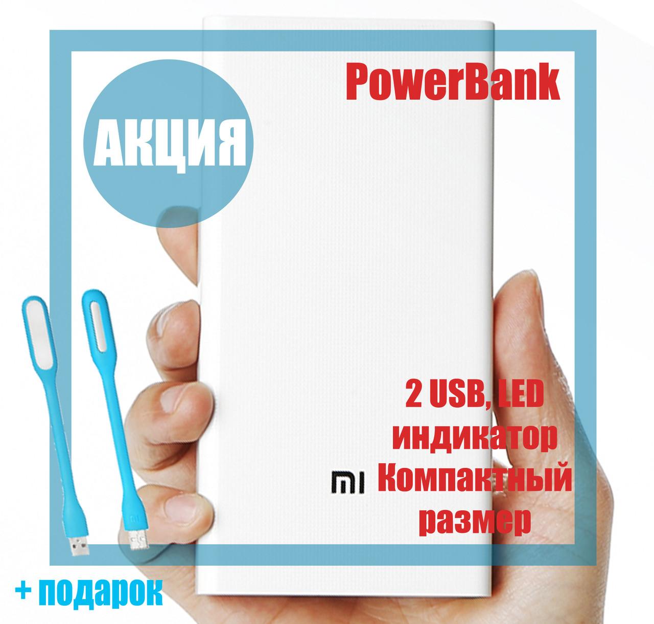 Power Bank Xiaomi 20000 mah - Универсальная батарея, внешний аккумулятор QualitiReplica