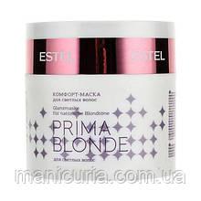 Комфорт-маска Estel OTIUM Prima Blonde для светлых волос, 300 мл