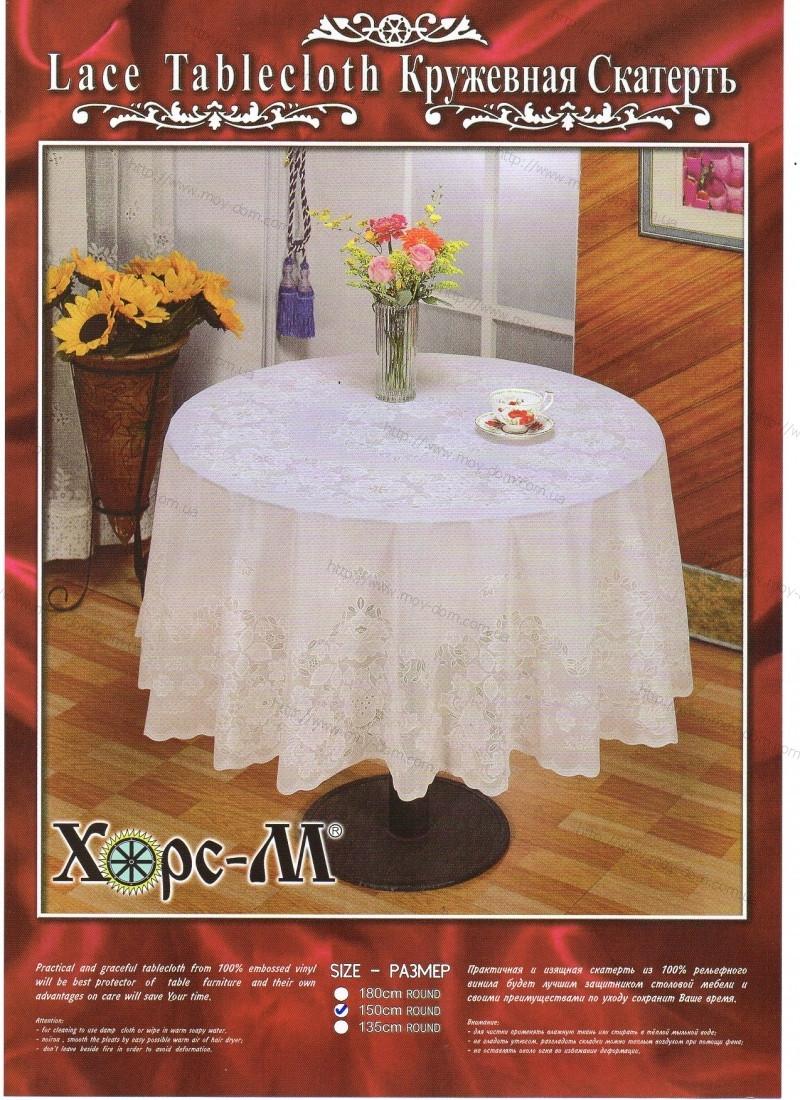 Виниловая скатерть на круглый стол 150*150 см